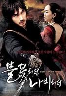 Безымянный клинок (2009)