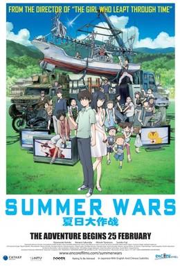 Постер фильма Летние войны (2009)