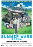 Летние войны (2009)