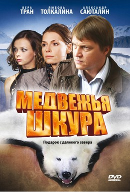Постер фильма Медвежья шкура (2009)
