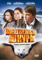 Медвежья шкура (2009)