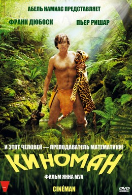 Постер фильма Киноман (2009)