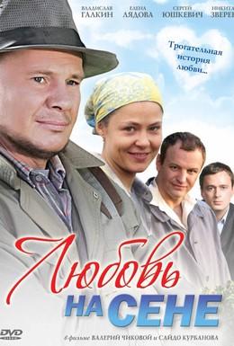 Постер фильма Любовь на сене (2009)