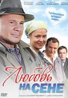 Любовь на сене (2009)