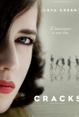 Постер фильма Трещины (2009)