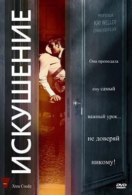Постер фильма Искушение (2009)