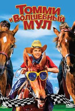 Постер фильма Томми и волшебный мул (2009)
