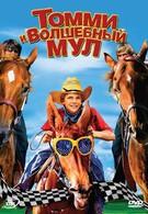 Томми и волшебный мул (2009)