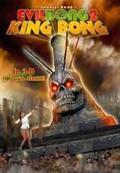 Зловещий Бонг 2: Король Бонг (2009)