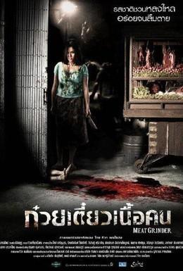 Постер фильма Мясорубка (2009)