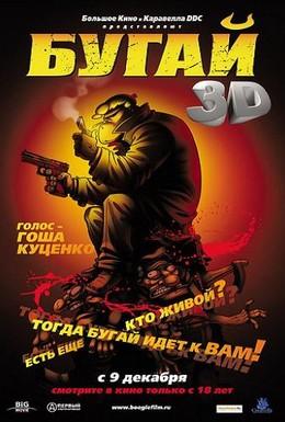Постер фильма Бугай (2009)