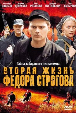 Постер фильма Вторая жизнь Фёдора Строгова (2009)