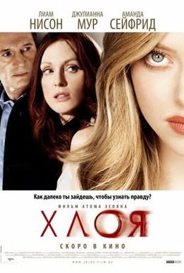 Постер фильма Хлоя (2009)