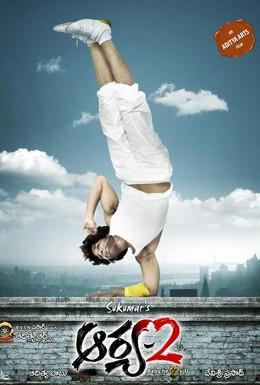 Постер фильма Арья 2 (2009)