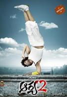 Арья 2 (2009)