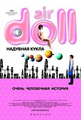 Постер фильма Надувная кукла (2009)