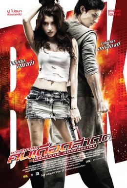 Постер фильма Бангкокский адреналин (2009)