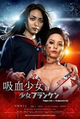 Постер фильма Вампирша против Франкенштейнш (2009)