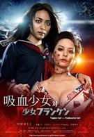 Вампирша против Франкенштейнш (2009)