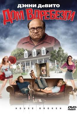 Постер фильма Дом вдребезги (2009)