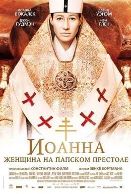 Постер фильма Иоанна – женщина на папском престоле (2009)