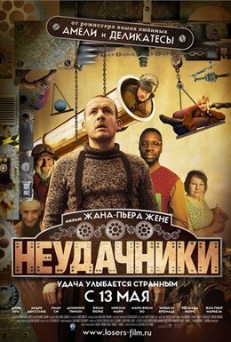 Постер фильма Неудачники (2009)
