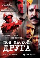 Под маской друга (2009)