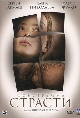 Постер фильма Фонограмма страсти (2009)