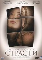 Фонограмма страсти (2009)