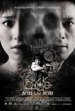 Постер фильма Смерть случится в 6:66 (2009)