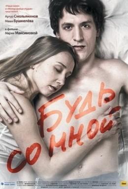 Постер фильма Будь со мной (2009)