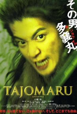 Постер фильма Тадзёмару (2009)