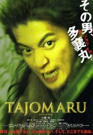 Тадзёмару (2009)