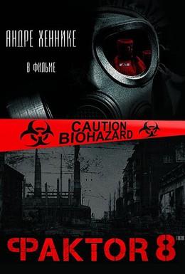 Постер фильма Фактор 8 (2009)