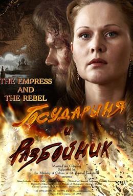 Постер фильма Государыня и разбойник (2009)