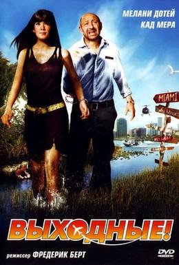 Постер фильма Выходные! (2009)