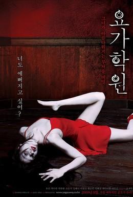 Постер фильма Йога (2009)