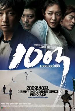Постер фильма Миллион (2009)