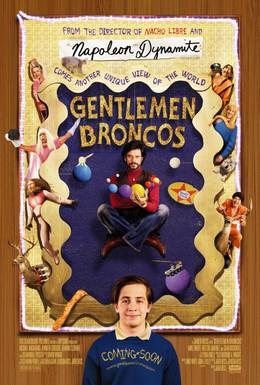 Постер фильма Господа Бронко (2009)