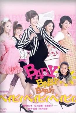 Постер фильма Бэби, Бэби, Бэби! (2009)