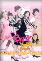 Бэби, Бэби, Бэби! (2009)