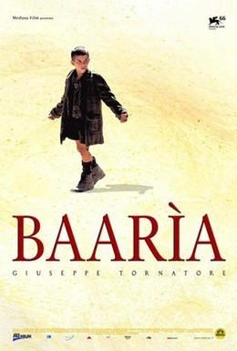 Постер фильма Баария (2009)