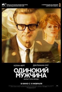 Постер фильма Одинокий мужчина (2009)