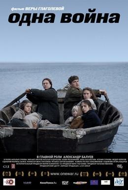 Постер фильма Одна война (2009)