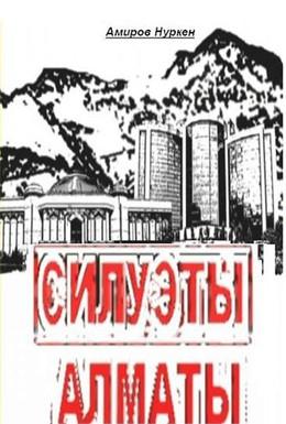 Постер фильма Силуэты Алматы (2009)