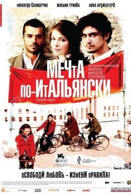 Постер фильма Мечта по-итальянски (2009)