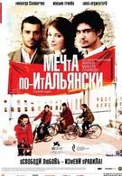 Мечта по-итальянски (2009)