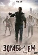 Зомби. FM (2009)