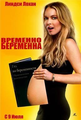 Постер фильма Временно беременна (2009)
