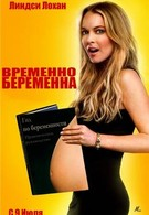 Временно беременна (2009)